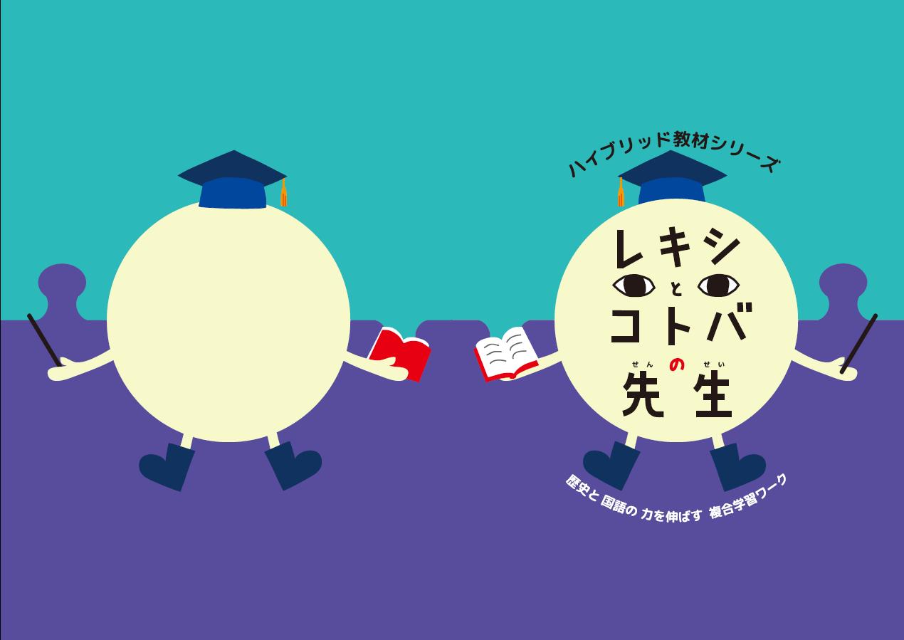 との先生クリアファイル(紫)