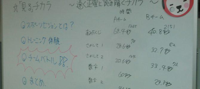 速読体験会実施!! ~スポーツビジョントレーニング編~