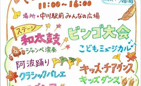 秋の中川ふれあいフェスタも参加します!